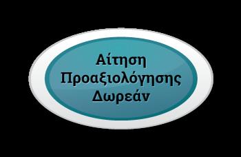 Online Αιτηση Προαξιολογησης Covid-19