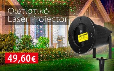 Φωτιστικό Laser Projector Εξωτερικού Χώρου Με Χειριστήριο
